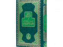 Orta Boy Kelime Mealli Kur'an